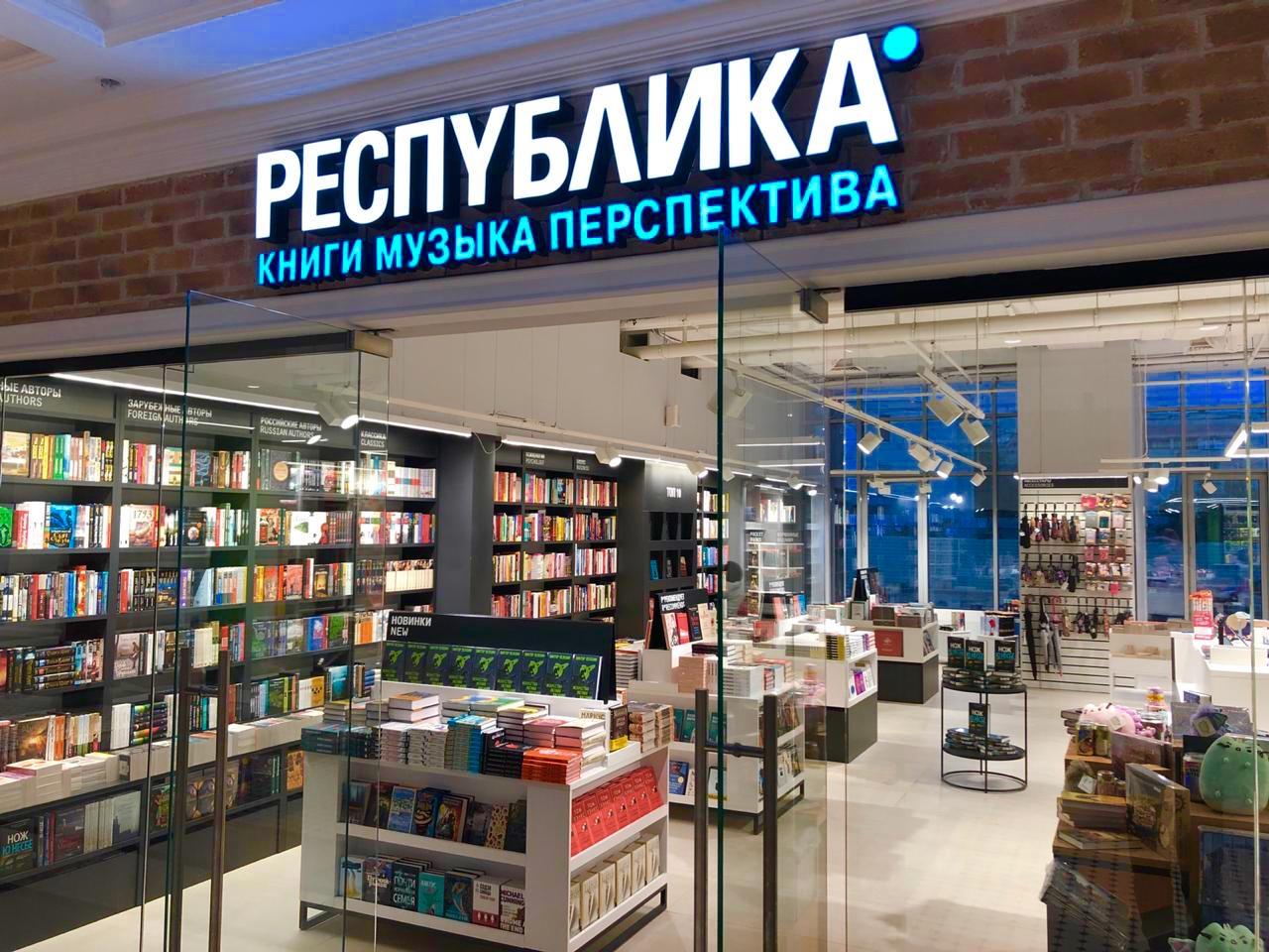 Республика Сеть Магазинов Официальный Сайт